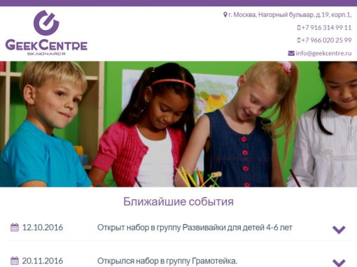 Children learning center GeekCentre
