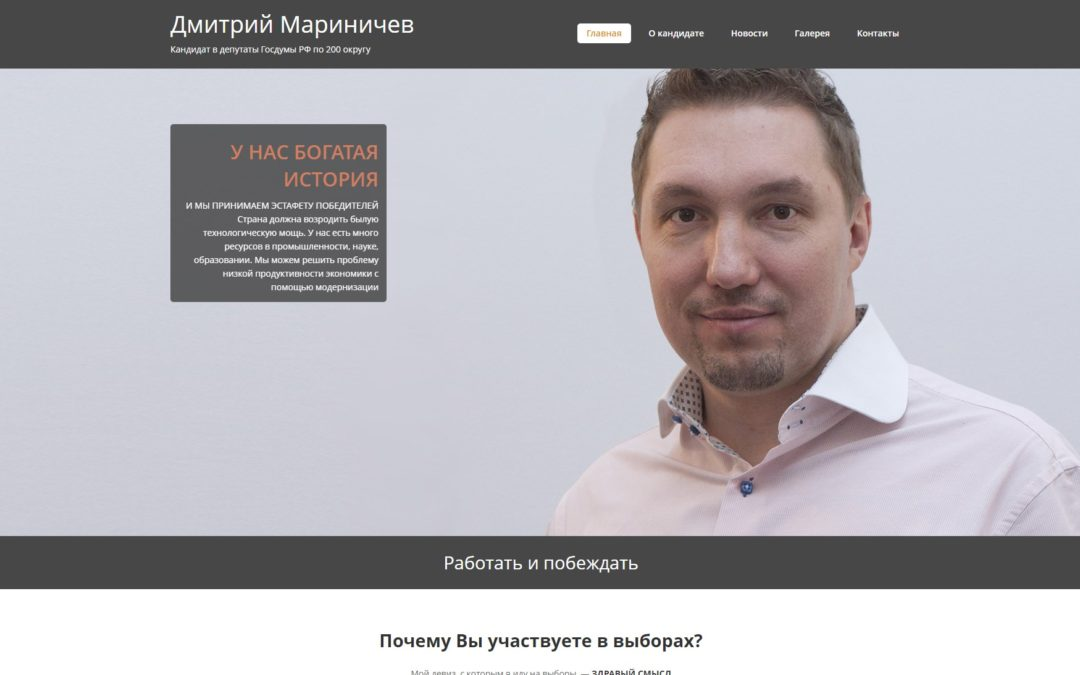 Dmitry Marinichev site