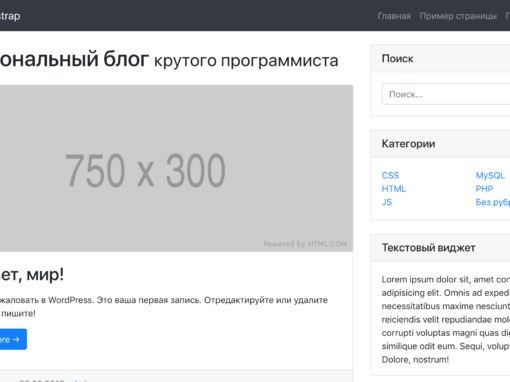 Простая WordPress тема с использованием bootstrap 4